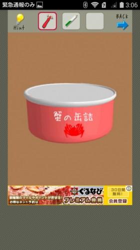 店長★コンビニ&牛丼屋編 攻略 091