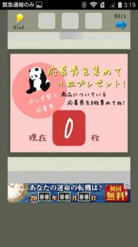 店長★コンビニ&牛丼屋編 攻略 151