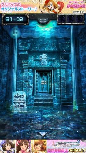 海底神殿からの脱出 攻略 025
