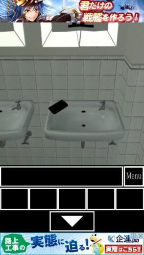 男子トイレからの脱出 (4)