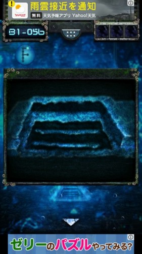 海底神殿からの脱出 攻略 059