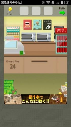 店長★コンビニ&牛丼屋編 攻略 209