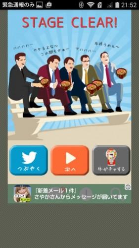 脱出ゲーム店長★コンビニ&牛丼屋編 攻略 033