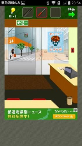 脱出ゲーム店長★コンビニ&牛丼屋編 攻略 213