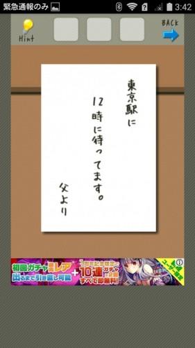 店長★コンビニ&牛丼屋編 攻略 260