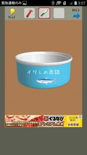 店長★コンビニ&牛丼屋編 攻略 098