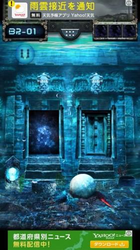 海底神殿からの脱出 攻略 117
