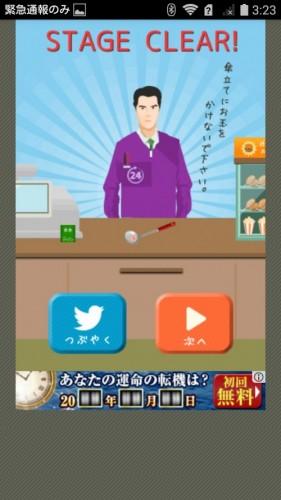 店長★コンビニ&牛丼屋編 攻略 180