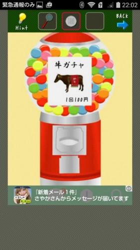 脱出ゲーム店長★コンビニ&牛丼屋編 攻略 072