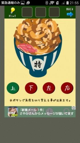 脱出ゲーム店長★コンビニ&牛丼屋編 攻略 037