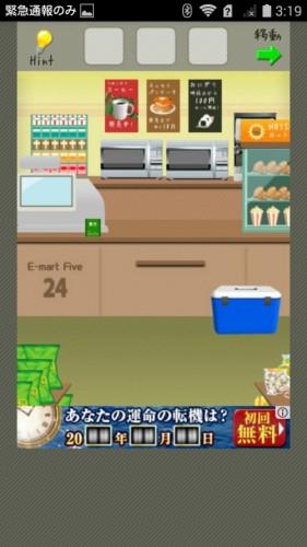 店長★コンビニ&牛丼屋編 攻略 152