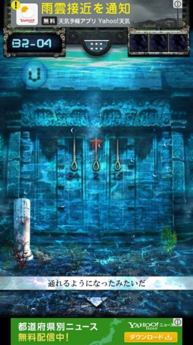 海底神殿からの脱出 攻略 113