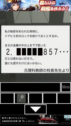男子トイレからの脱出 (99)