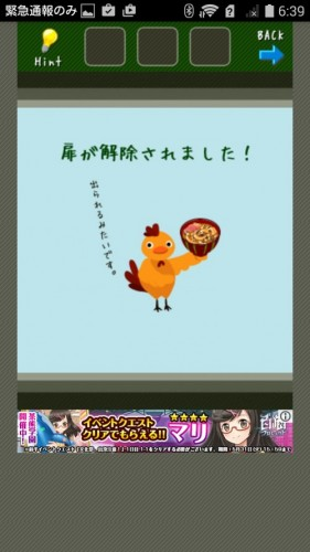 脱出ゲーム店長★コンビニ&牛丼屋編 攻略 056