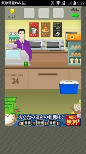 店長★コンビニ&牛丼屋編 攻略 172