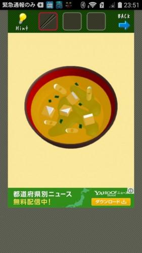 脱出ゲーム店長★コンビニ&牛丼屋編 攻略 191