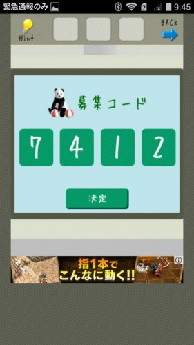 店長★コンビニ&牛丼屋編 攻略 044