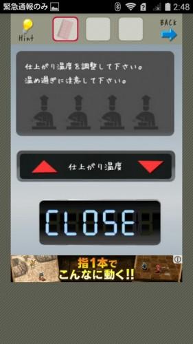 店長★コンビニ&牛丼屋編 攻略 008