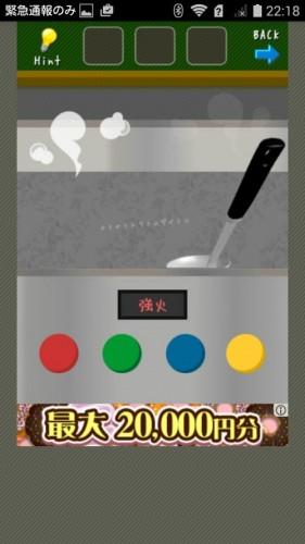 脱出ゲーム店長★コンビニ&牛丼屋編 攻略 102