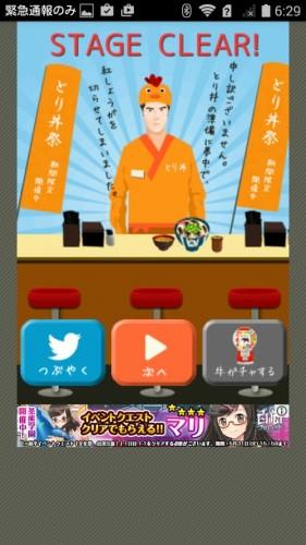 脱出ゲーム店長★コンビニ&牛丼屋編 攻略 021