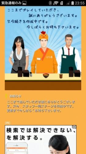 脱出ゲーム店長★コンビニ&牛丼屋編 攻略 215