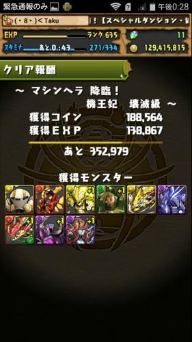 Screenshot_2016-03-06-12-28-39