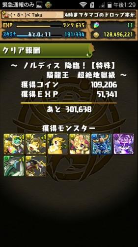 Screenshot_2016-03-06-13-29-10