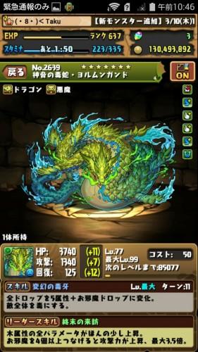 Screenshot_2016-03-10-10-46-58