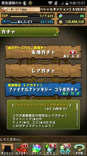 Screenshot_2016-03-21-10-01-11