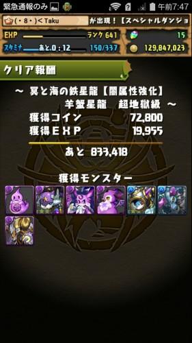 Screenshot_2016-03-29-07-47-46