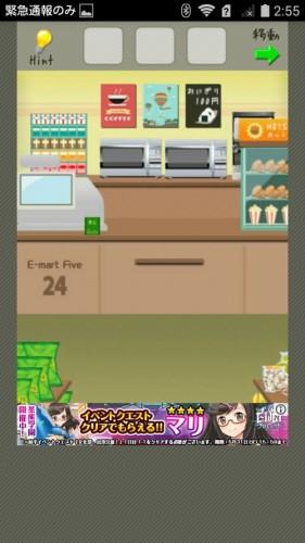 店長★コンビニ&牛丼屋編 攻略 037