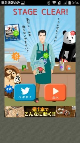店長★コンビニ&牛丼屋編 攻略 010