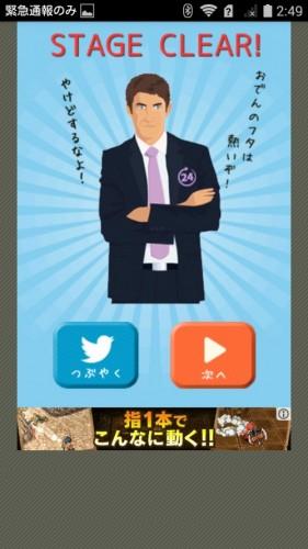 店長★コンビニ&牛丼屋編 攻略 017