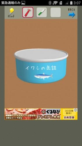 店長★コンビニ&牛丼屋編 攻略 096