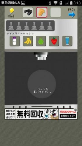 店長★コンビニ&牛丼屋編 攻略 124