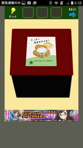脱出ゲーム店長★コンビニ&牛丼屋編 攻略 050