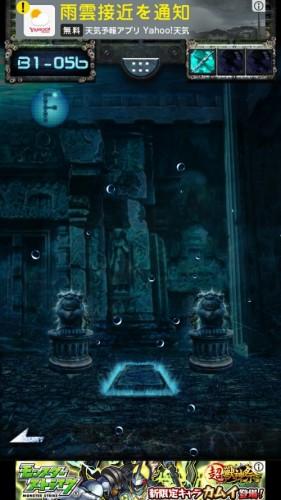 海底神殿からの脱出 攻略 057