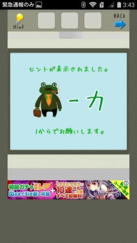 店長★コンビニ&牛丼屋編 攻略 266