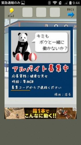 店長★コンビニ&牛丼屋編 攻略 041