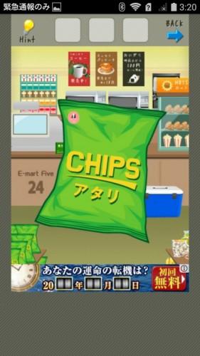 店長★コンビニ&牛丼屋編 攻略 160