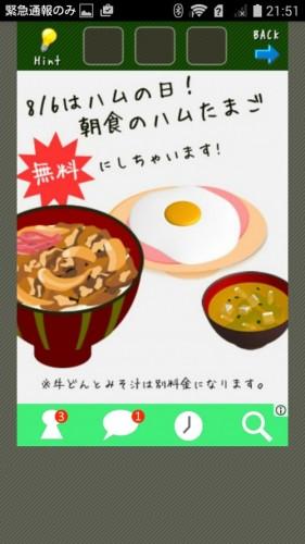 脱出ゲーム店長★コンビニ&牛丼屋編 攻略 026