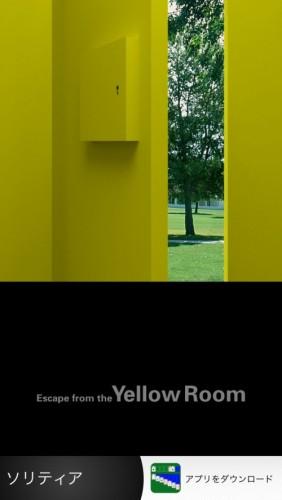 黄色い部屋からの脱出 攻略 (141)