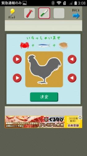 店長★コンビニ&牛丼屋編 攻略 107