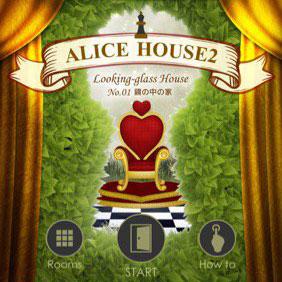 アリスハウス2