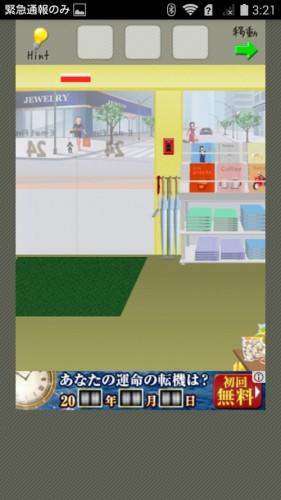 店長★コンビニ&牛丼屋編 攻略 163