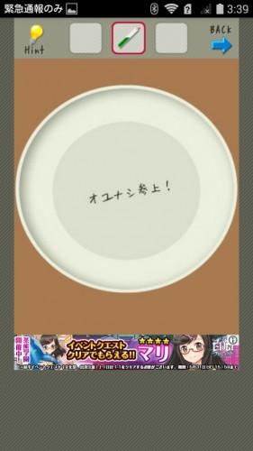 店長★コンビニ&牛丼屋編 攻略 252