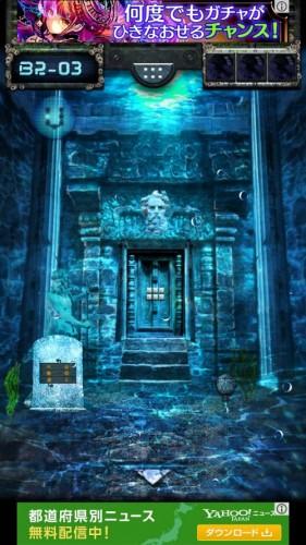 海底神殿からの脱出 攻略 094