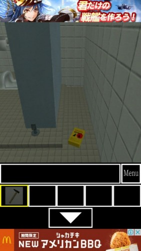 男子トイレからの脱出 (90)