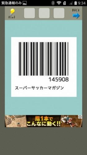 店長★コンビニ&牛丼屋編 攻略 005