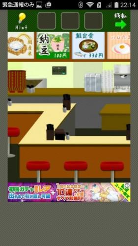 脱出ゲーム店長★コンビニ&牛丼屋編 攻略 093
